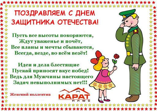 Поздравления с днем защитников отечества сценарий для